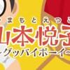 アンドロイドアプリ『山本悦子~グッバイボーイ~』リリースしました!