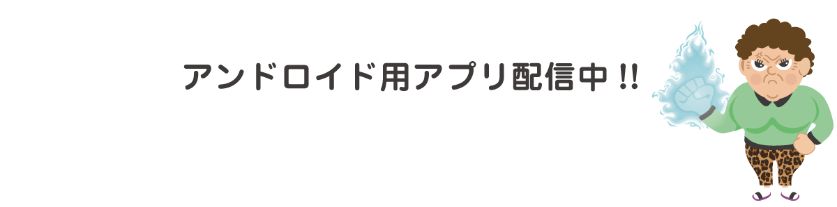 アンドロイドアプリ【山本悦子~グッバイボーイ~】