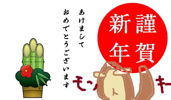 akemasiteomedetou_murata